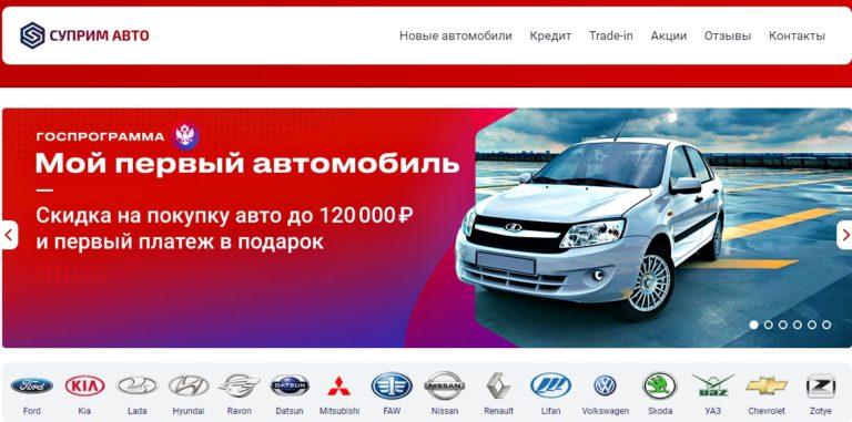 Сайт автосалона Суприм Авто
