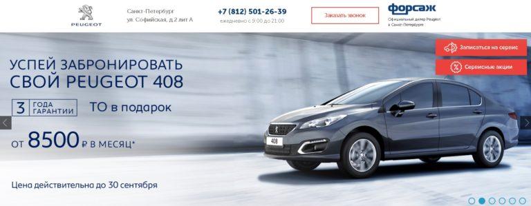 Форсаж Peugeot