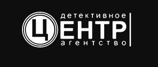 Детективное агентство Центр
