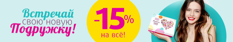 Скидка 15% в интернет-магазине Подружка