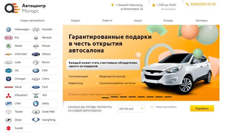 Автоцентр Моторс
