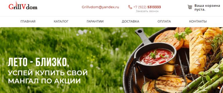 Отзывы о компании grillvdom