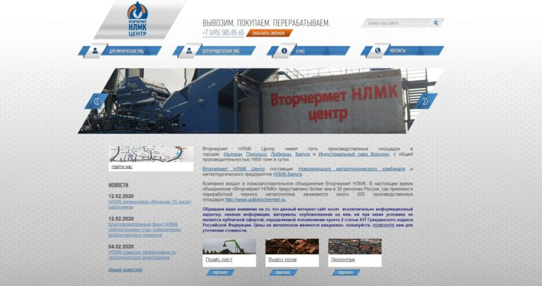 Вторчермет НЛМК Центр: отзывы сотрудников