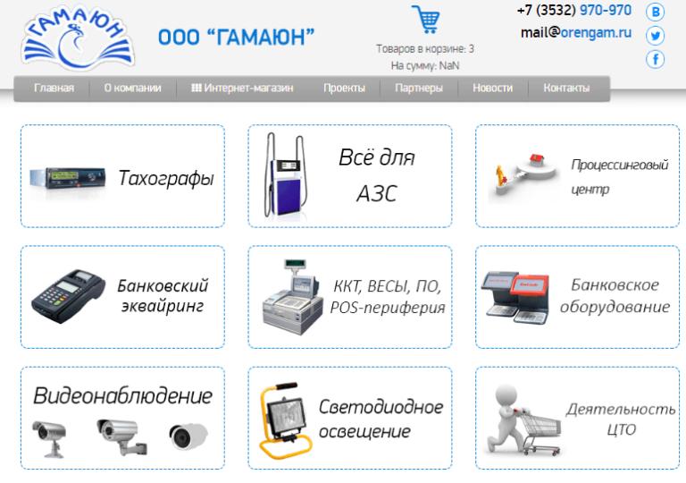 интернет магазин оренгам