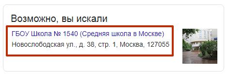 ЦФЗ ВНДС. 127055 Москва, ул Новослободская 38 стр 1