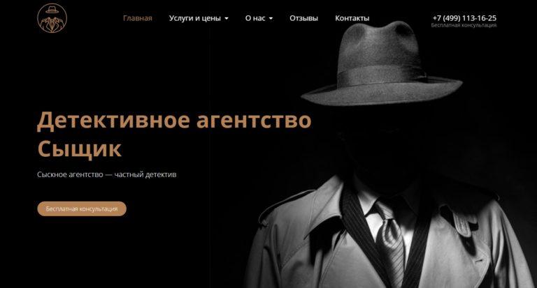 Детективное агентство «Сыщик»