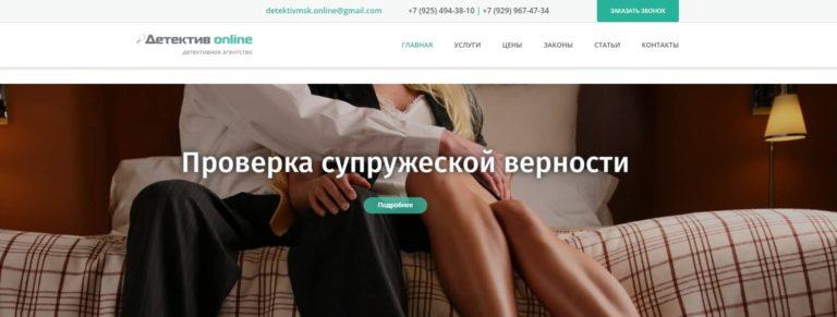Детективное агентство Детектив-Онлайн